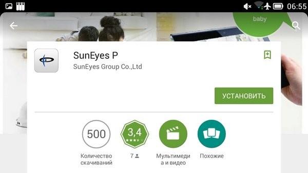 Приложение SunEyes P