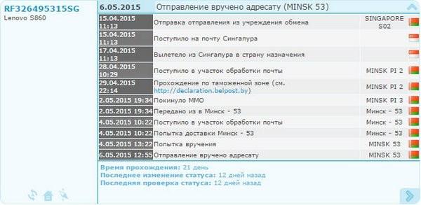 srok-dostavki-lenovo-s-860