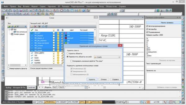 nanoCAD Plus 7: управление слоями