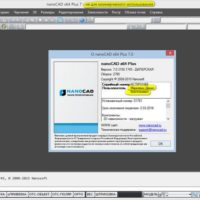 NanoCAD Plus 7: плюсы и минусы