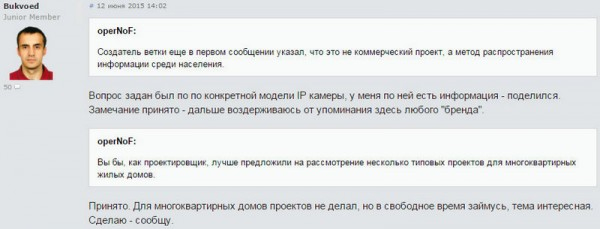 Комментарий на форуме Онлайнера