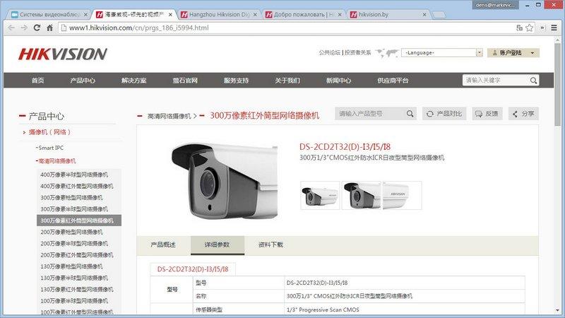 Офсайт Hikvision в Китае