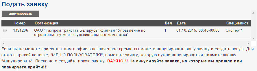 РУП Белстройцентр