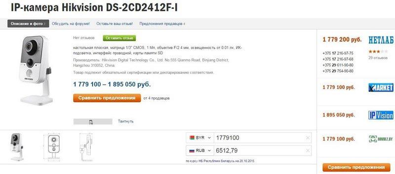 Цена на DS-2CD2412F-I