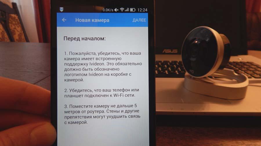 wifi-kamera-podkljuchenie-2