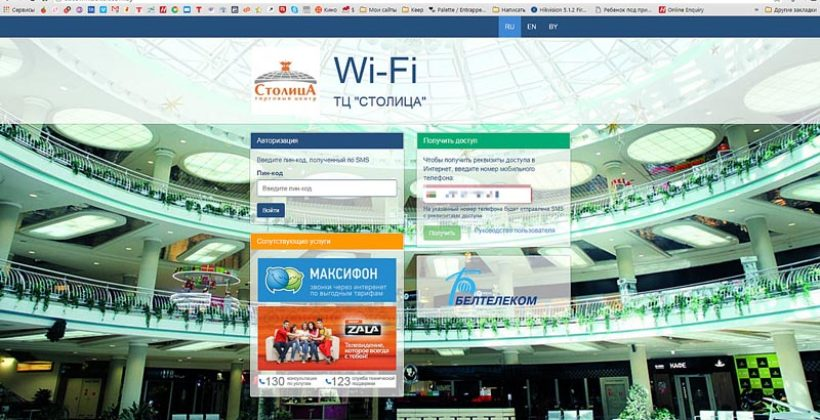 Указ №60 президента РБ и бесплатный Wi-Fi