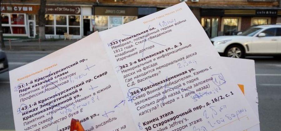 Поездка в Москву. Бегущий Город — городское ориентирование