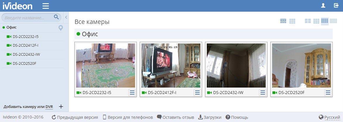 Личный кабинет Ivideon