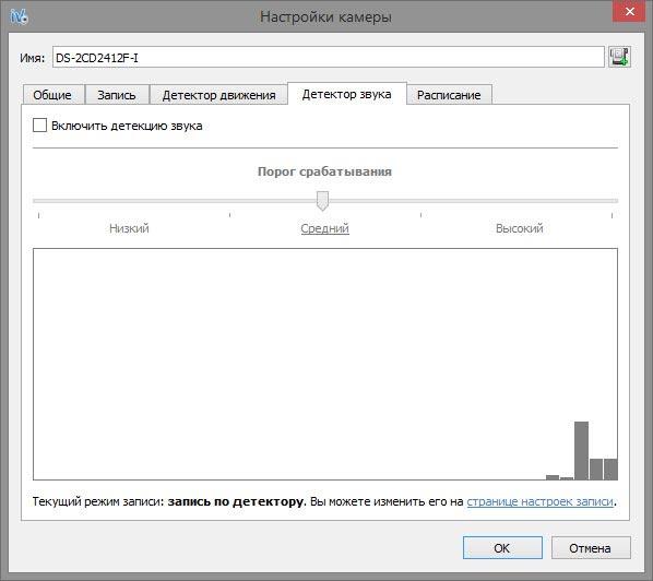 Вкладка - детектор звука в Ivideon Server