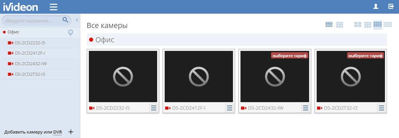 Тарифы Ivideon на хранение архива в облаке