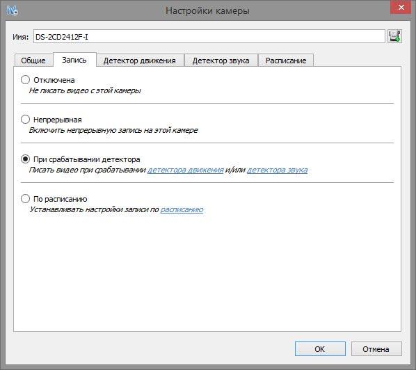 Настройка записи Ivideon Server