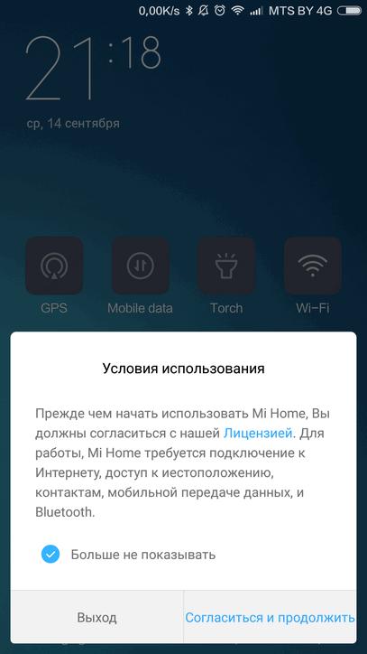 Xiaomi MiHome - условия