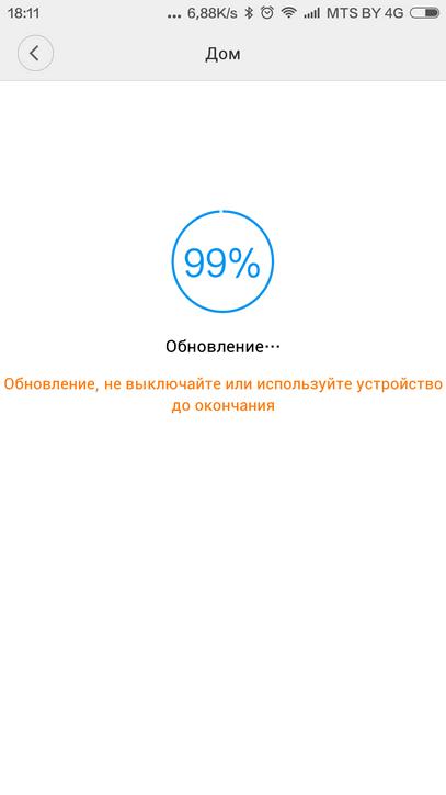 Xiaomi MiHome - скриншот