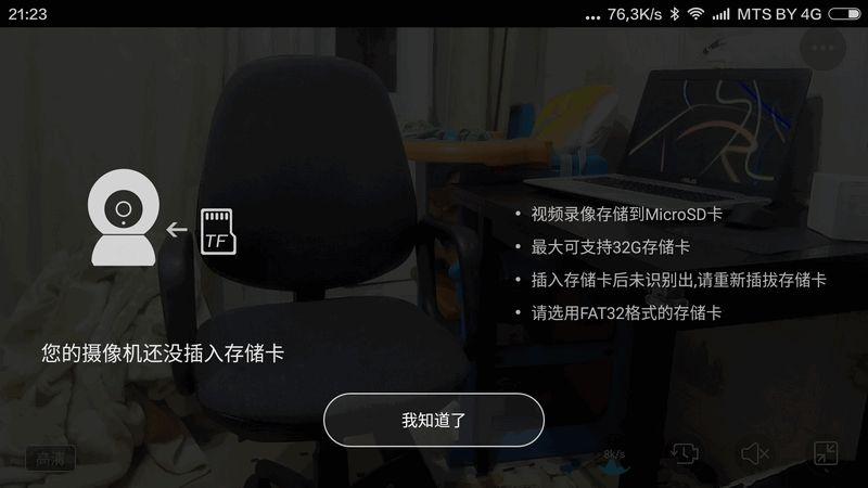 Xiaomi MiHome - SD карта