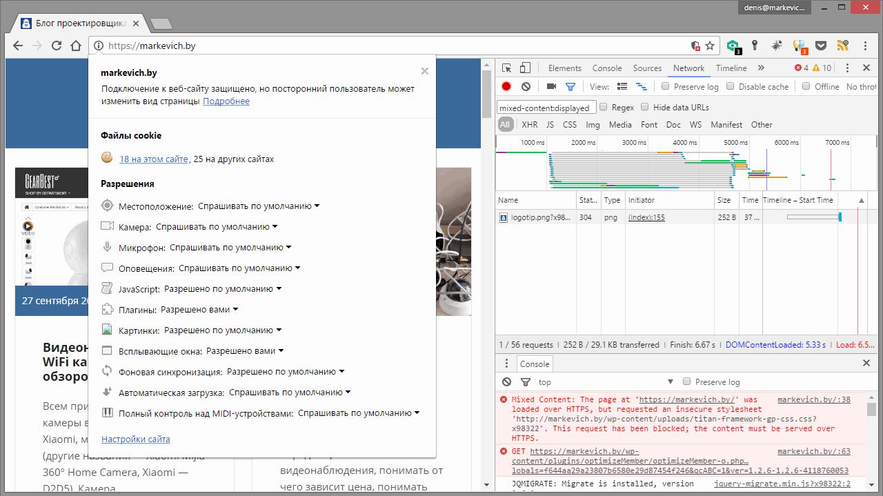 Устранение ошибок при переезде на https