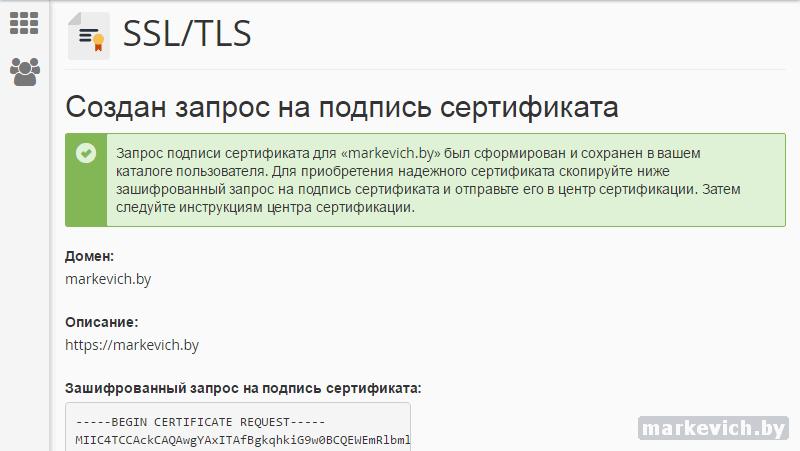 Запрос на подпись сертификата (CSR) создан
