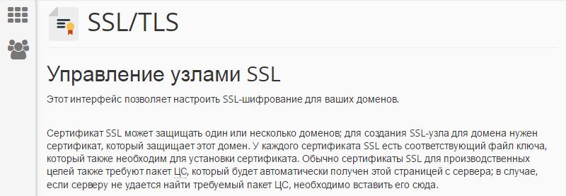 Управление узлами SSL