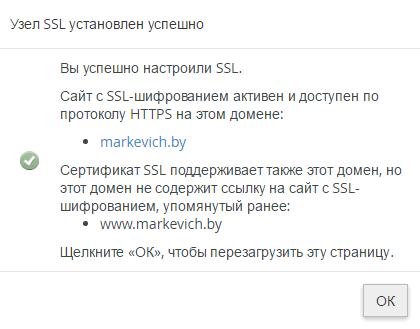 Узел SSL установлен успешно