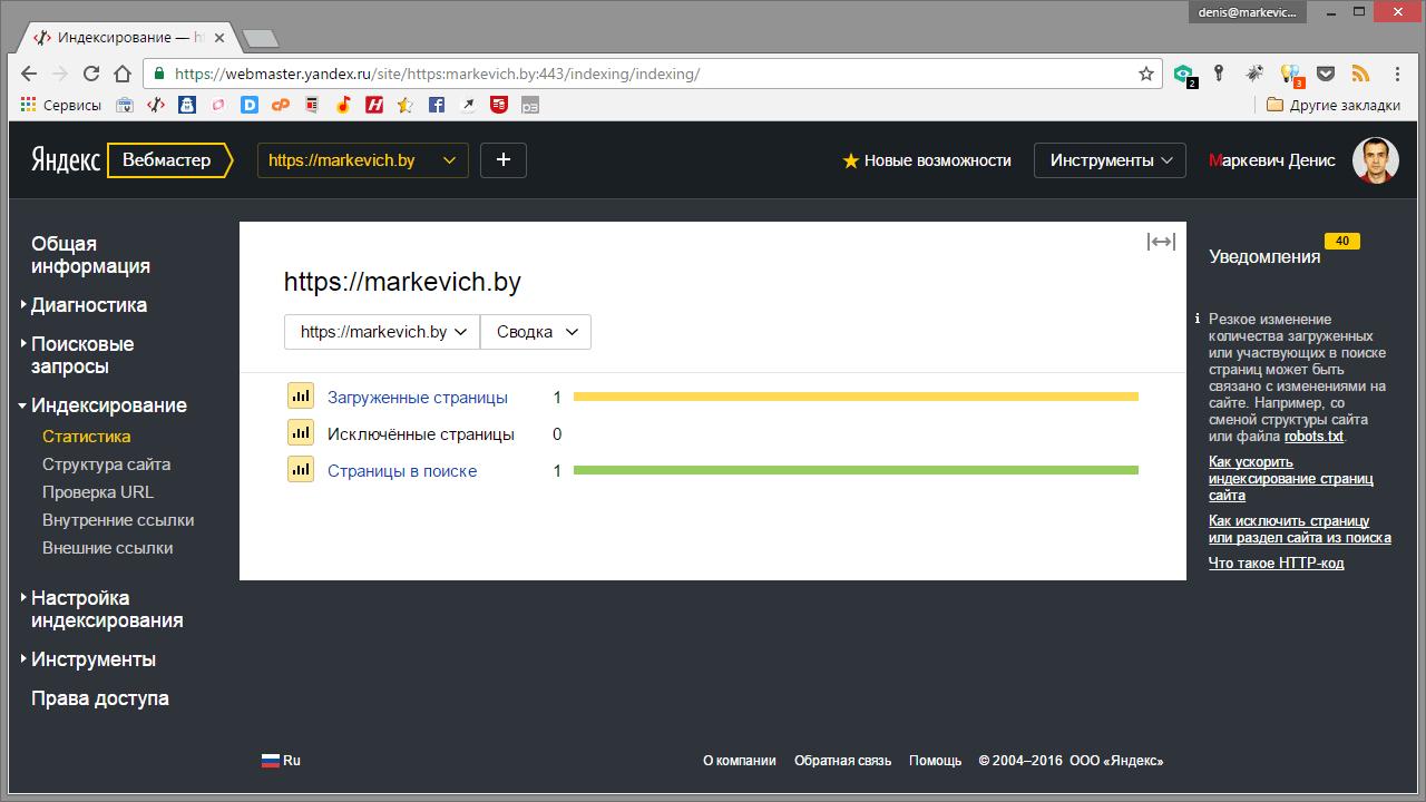 Индексирование в Яндекс сайта с https