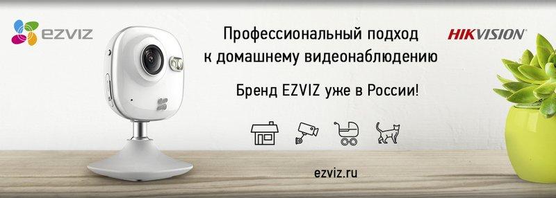 Ezviz в России