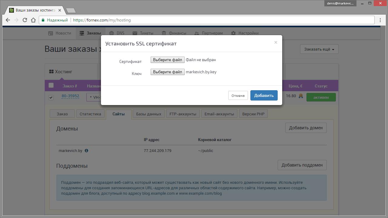 Установка SSL-сертификата Fornex.com