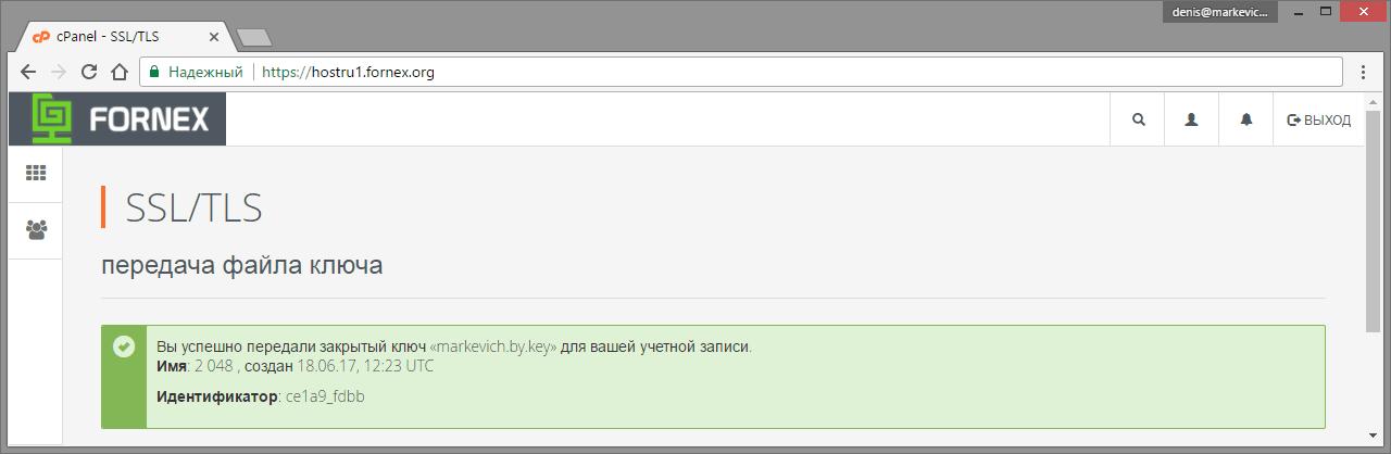 Передача ключа на сервер