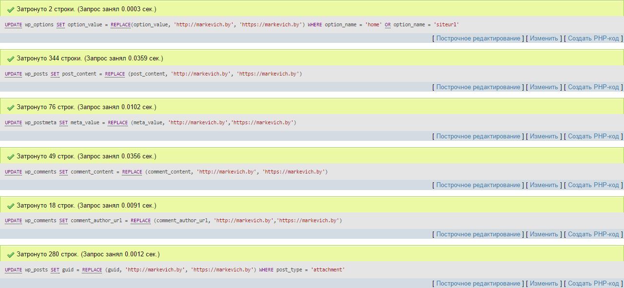 Замена ссылок в базе данных