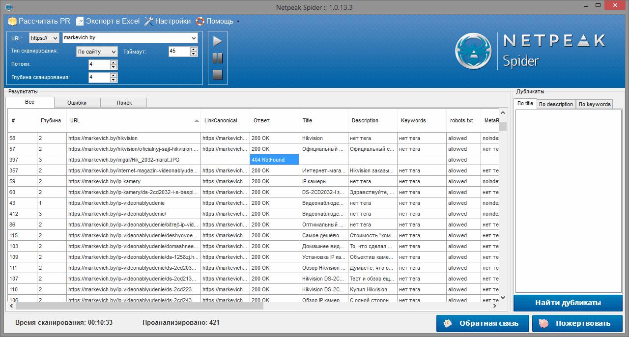 Работа в NetpeakSpider