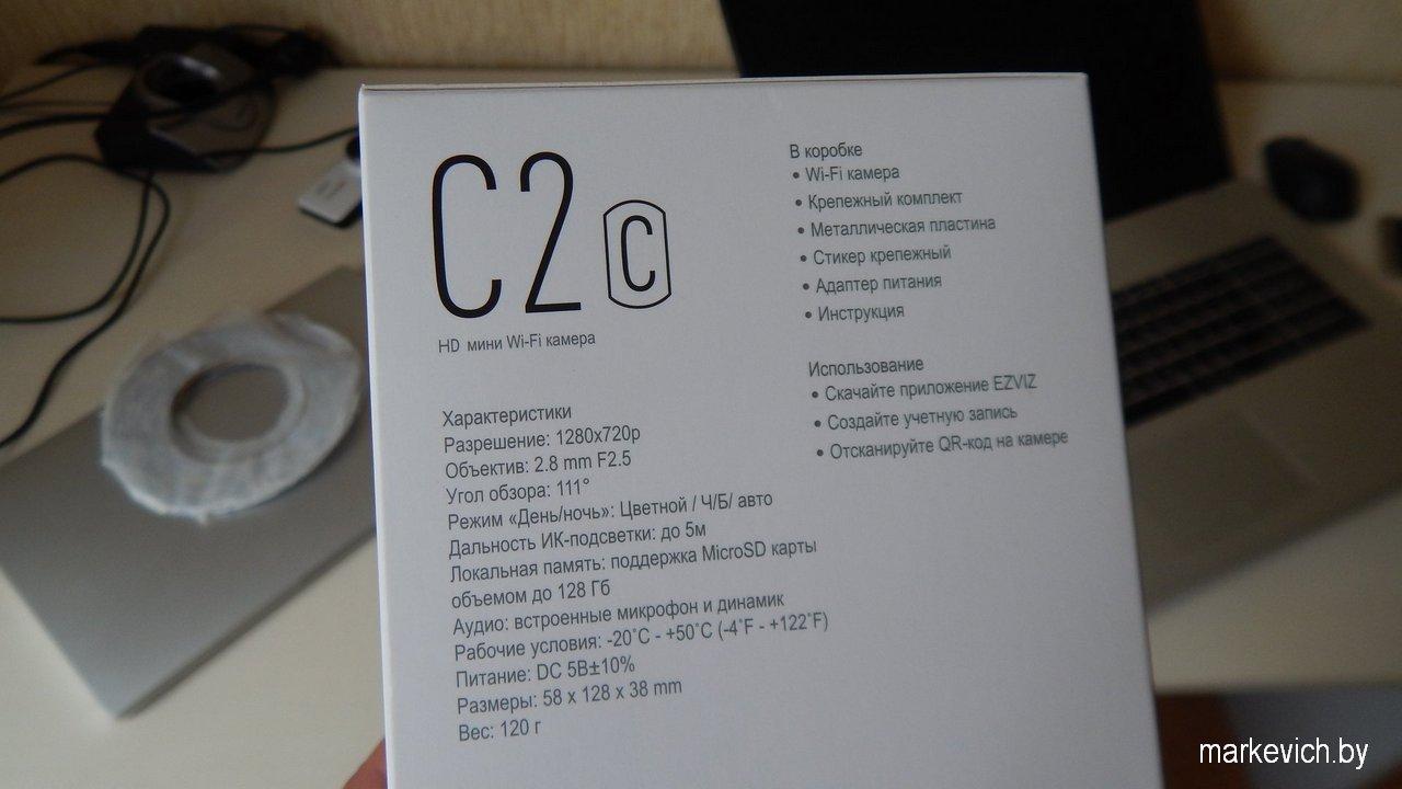 Коробка Ezviz C2C