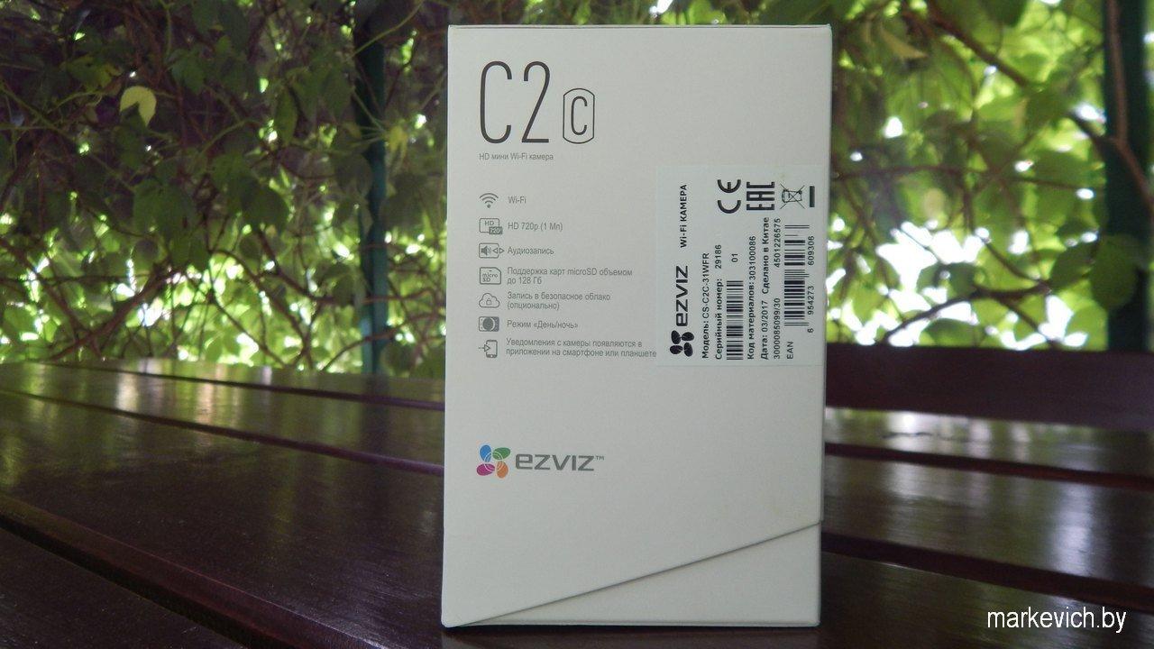 Коробка Ezviz C2C - сторона 3