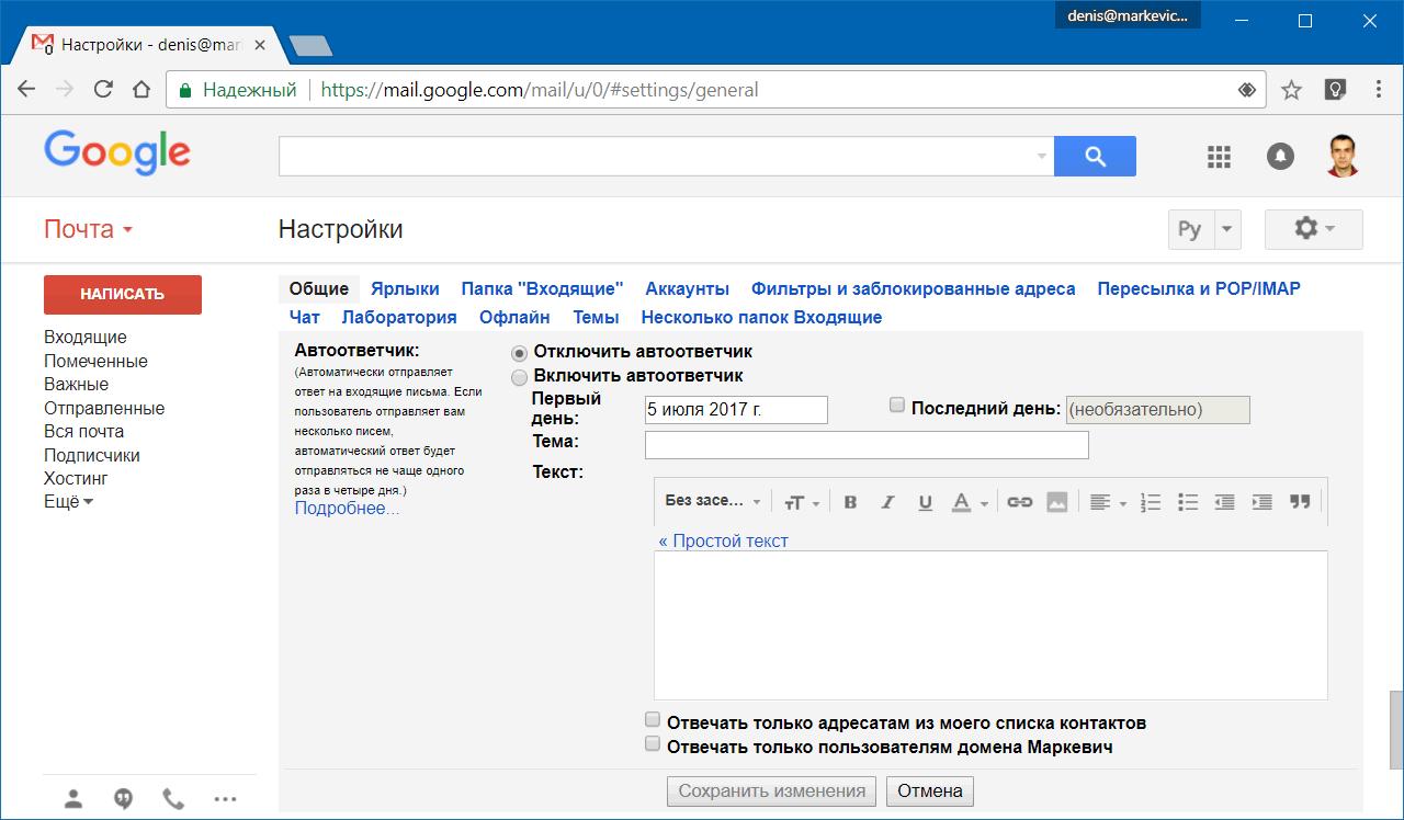 Настройка ответов в Gmail
