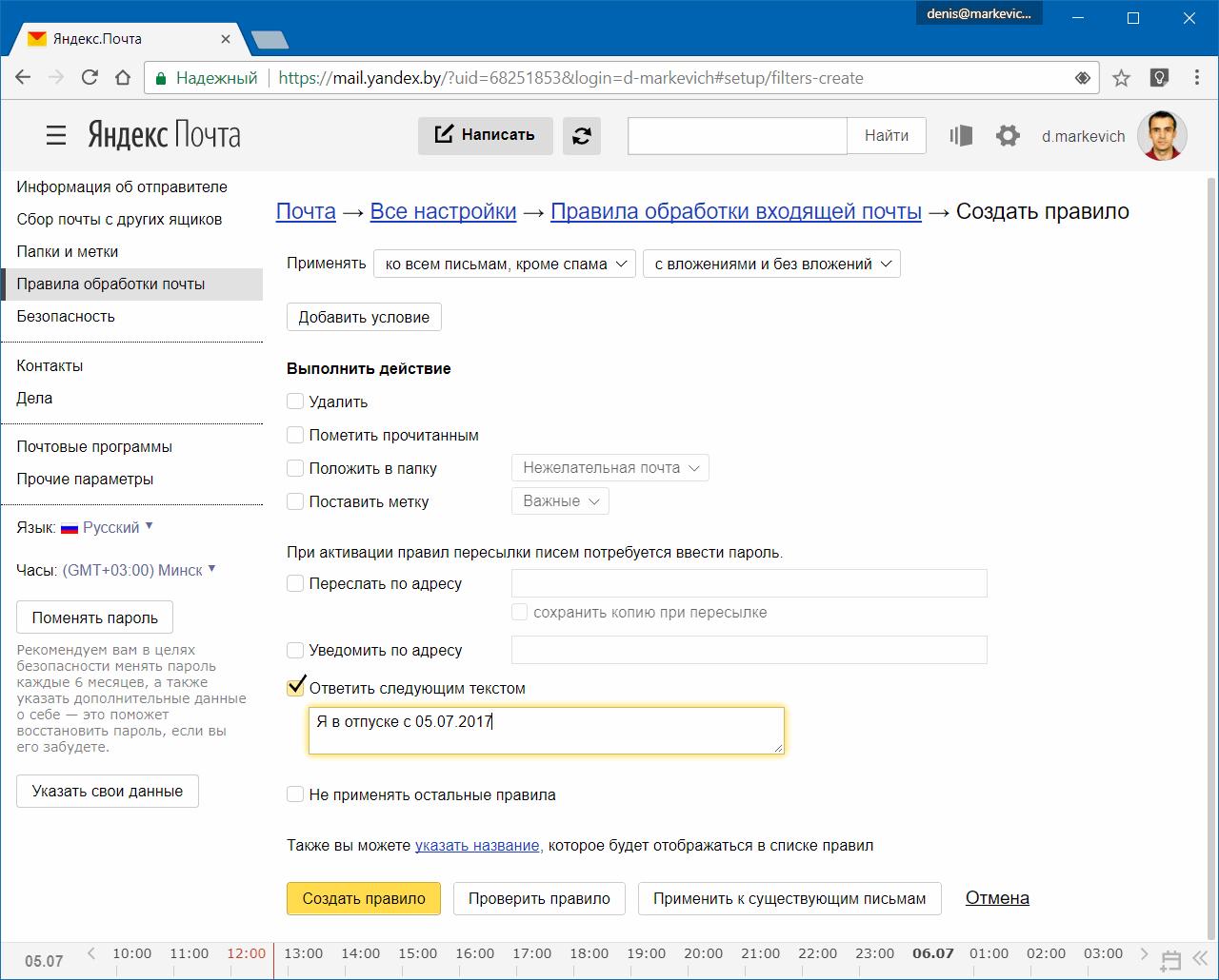 Настройка ответов в Яндекс