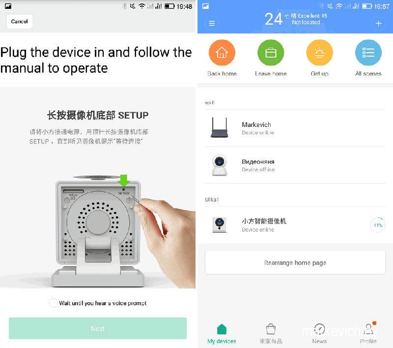 Настройка Xiaomi XiaoFang
