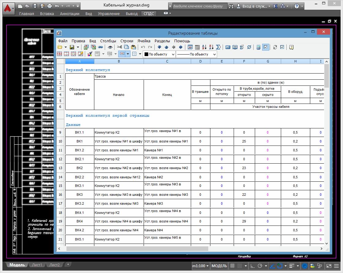 Кабельный журнал в СПДС GraphiCS