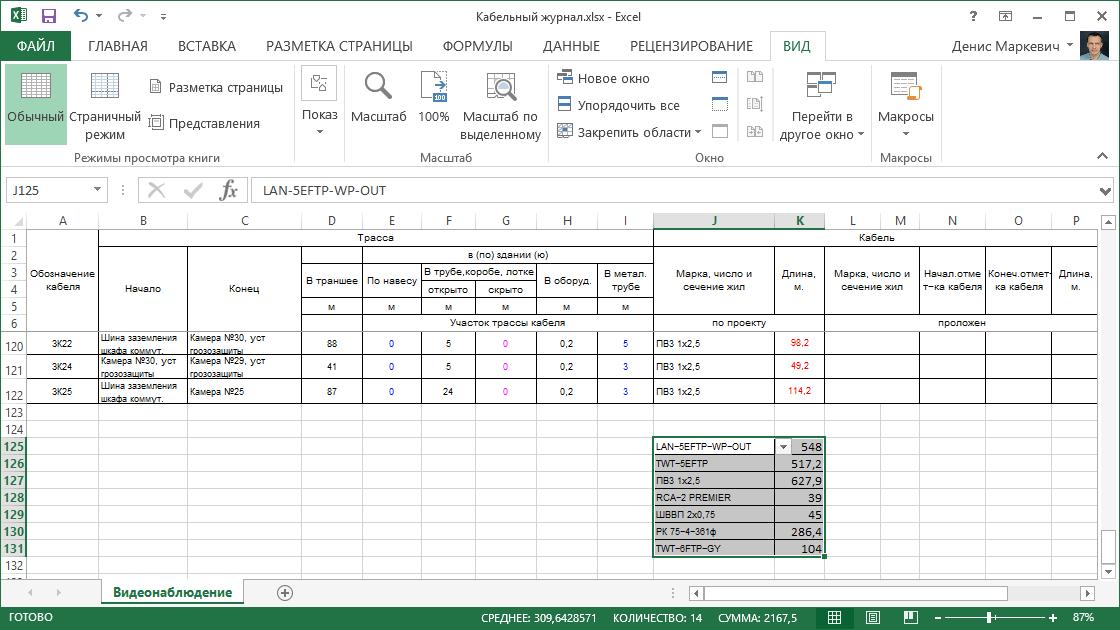 Cводка кабелей в Excel