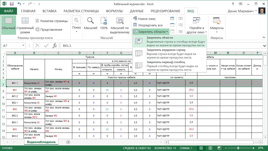 Закрепление областей в Excel