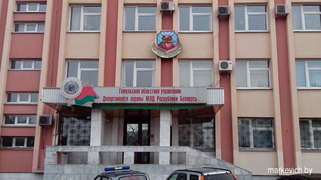 Управление Департамента охраны МВД РБ