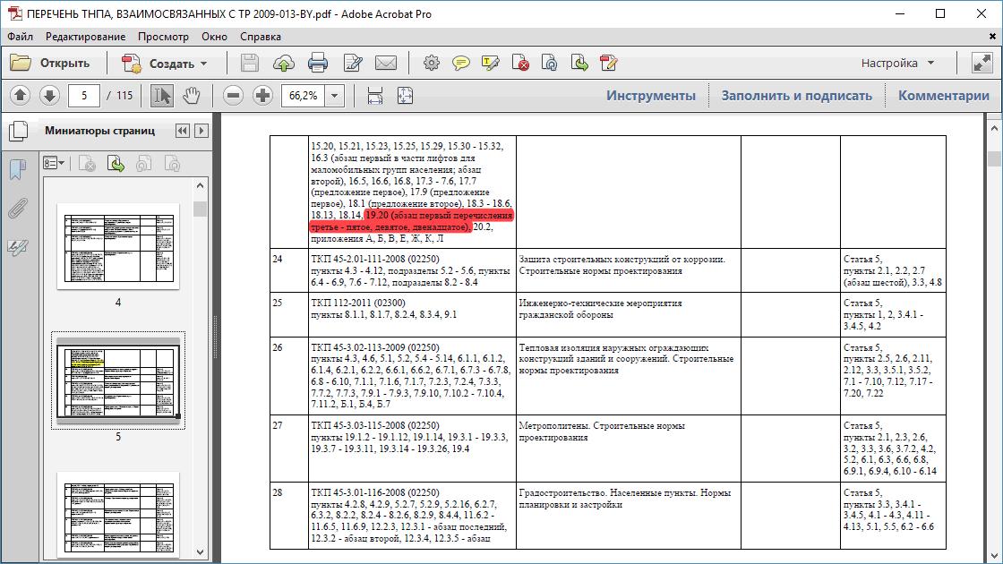 Перечень ТНПА взаимосвязанных сТР2009/013/BY