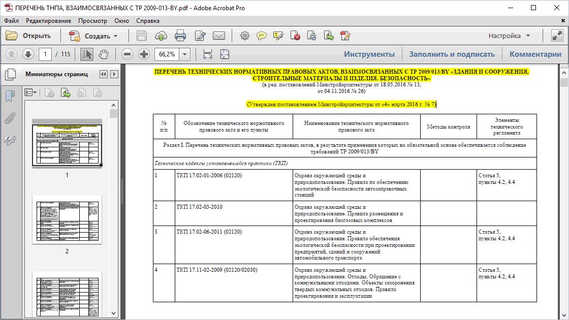 Перечень ТНПА, взаимосвязанных с ТР 2009/013/BY «Здания и сооружения, строительные материалы и изделия. Безопасность»