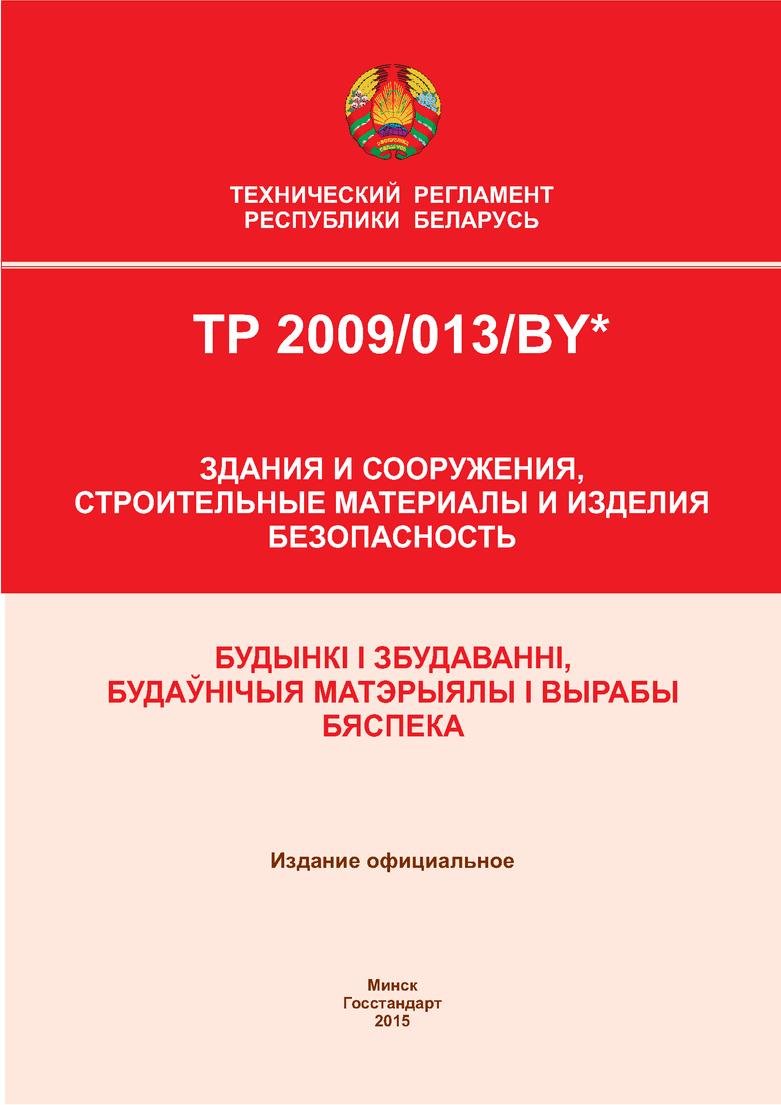 Обложка ТР 2009/013/BY