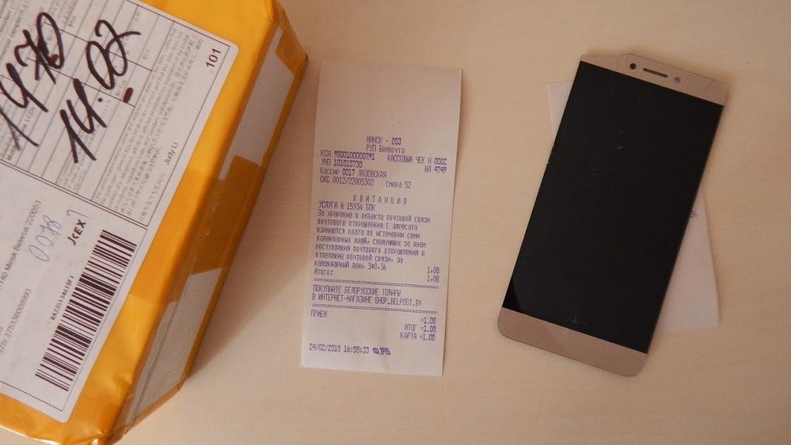Хранение в объекте почтовой связи почтового отправления