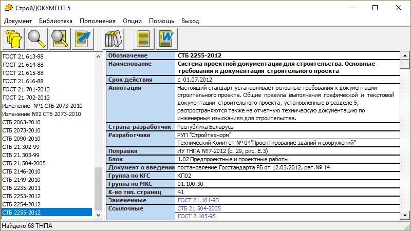 стб 2073-2010