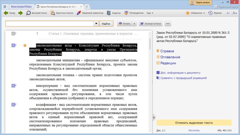 Законодательные акты - конституция, законы, декреты и указы Президента