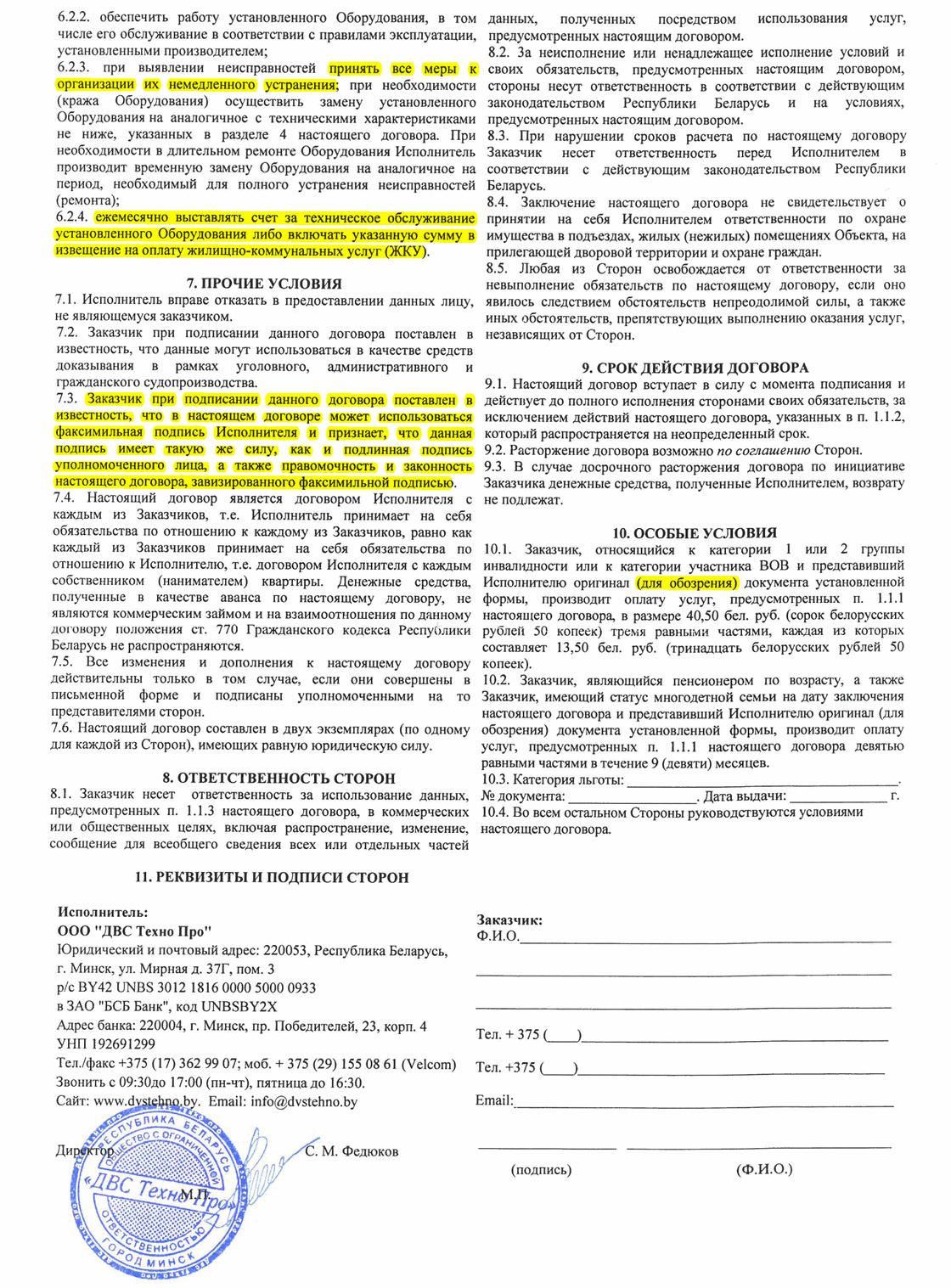 Договор на оказание услуг по созданию системы наружной видеорегистрации