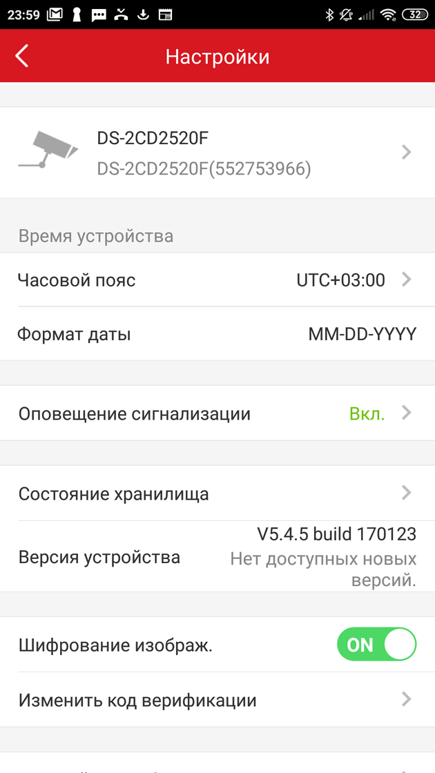 Настройки Hik-Connect