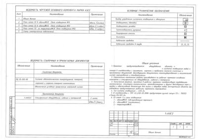 Пример листа общих данных