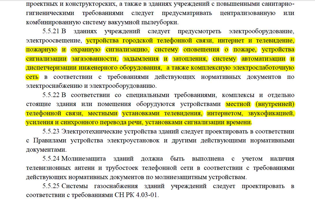 Слаботочные системы в  административных зданиях (Казахстан)