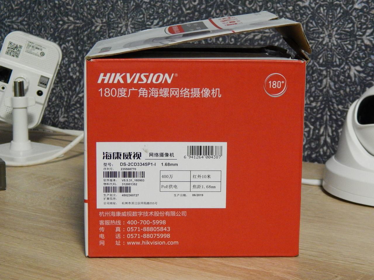 Коробка от DS-2CD3345P1 с иероглифами