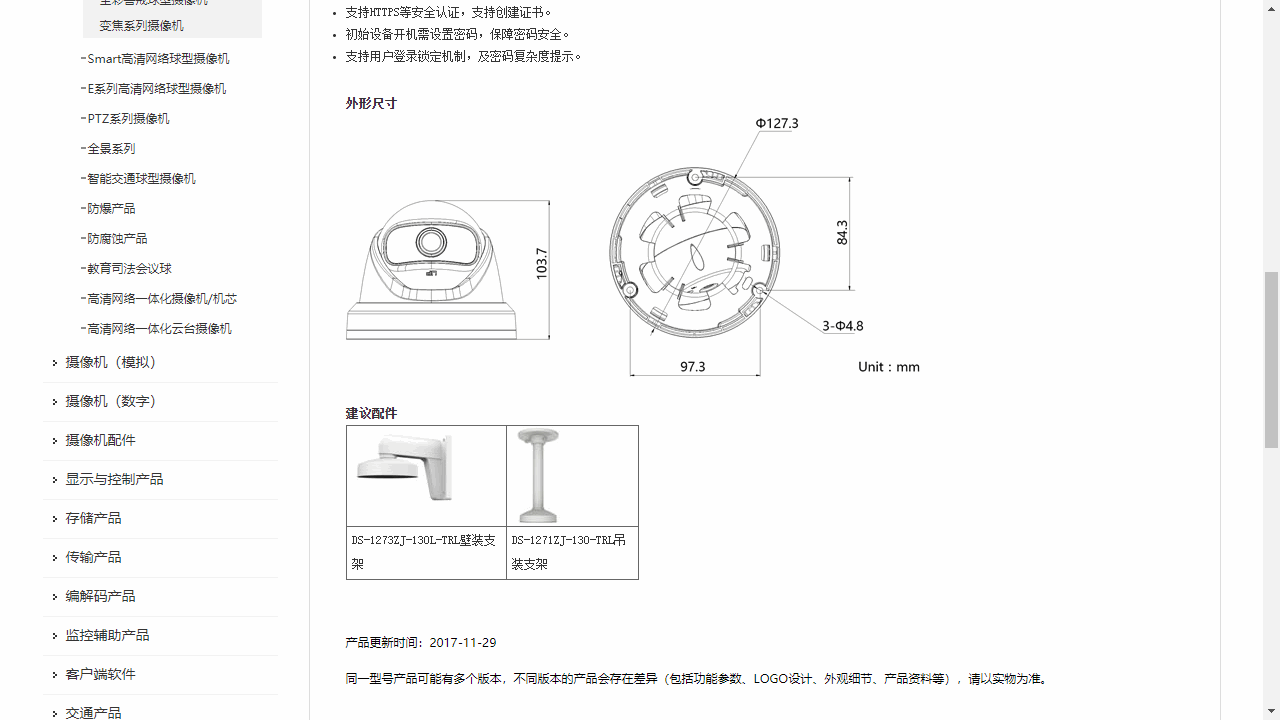 Сайт с DS-2CD3345P1-I