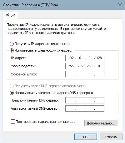 IP адрес для tftp
